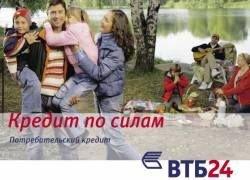 ВТБ 24 не будет требовать досрочного погашения кредитов