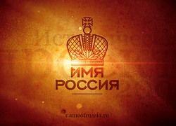 """Парадоксы телепроекта \""""Имя Россия\"""""""