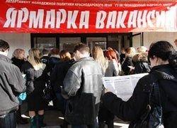 Перегретый рынок труда России рухнул