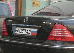 В России больше не будет привилегированных автомобильных номеров