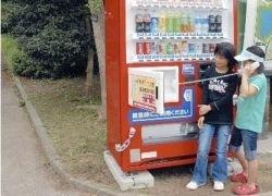 В Японии появился первый «торговый аппарат с помощью»