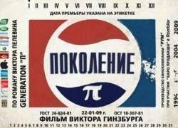 Постер к фильму по книге Пелевина одобрили дизайнеры