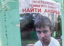 Каждый год в Москве пропадают 3000 человек