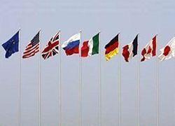 Германия настаивает на расширении G8 в условиях кризиса