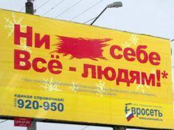 Мамут может продать 25% «Евросети» финансовому ритейлеру