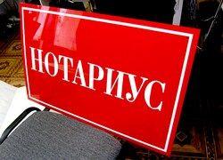 Деятельность каждого десятого нотариуса в Москве незаконна?
