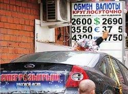 Панику на валютном рынке организовала Грузия?