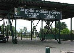 ФСБ будет охранять границы Абхазии и Южной Осетии