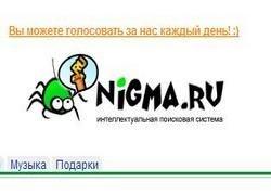 Поисковик Nigma научился решать уравнения и другие задачи