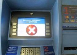 Как банки ограничивают выдачу денег?