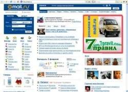 Mail.ru может отказаться от поиска Яндекса