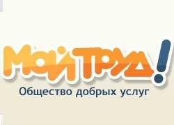 В Рунете появилось сообщество добрых услуг