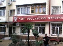 """Банк \""""Российский капитал\"""" будет продан  за символическую сумму"""