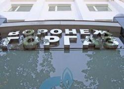 "\""Воронежгоргаз\"" объявил о 40-процентном сокращении штата"