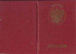 Минобрнауки РФ создает базу данных вузовских дипломов