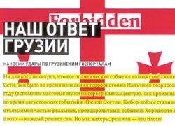 Российский хакер рассказал о свой кибервойне с Грузией