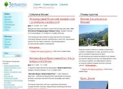 Zelikon.ru - отзывы о путешествиях