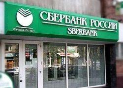 Сбербанк ужесточил условия выдачи кредитов на неотложные нужды и ипотеки