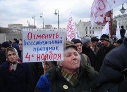 Большинство россиян не будет отмечать праздник