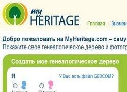 MyHeritage: вспомни своих родственников