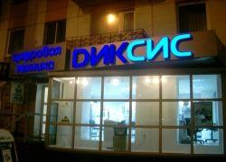 Альфа-банк купил Dixis за долги