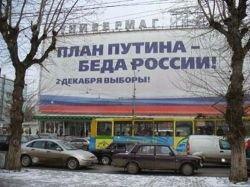 План Путина: деньги на ветер?