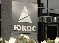 От России требуют 23 миллиарда евро за банкротство ЮКОСа
