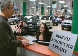 Ради продаж автосалоны готовы помочь клиентам с кредитом