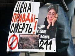 Дело Политковской: почему не назван заказчик