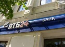 ВТБ 24 будет выдавать ипотеку по американо-немецкой схеме