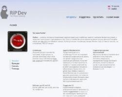 """RiP Dev выпустила \""""безопасную\"""" программу для взлома iPhone"""