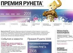 "Объявлены лауреаты \""Премии Рунета\"""