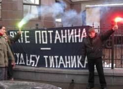 Активисты Левого фронта пристыдили Потанина