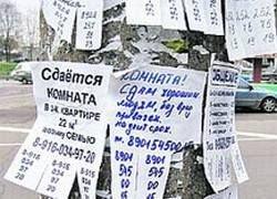 2009 год в Москве станет годом аренды жилья