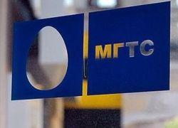 Тарифы МГТС на услуги местной телефонной связи вырастут на 10%