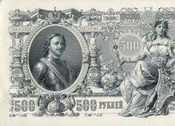 Банкноты дореволюционной России
