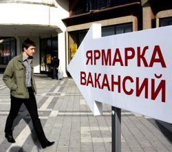 В России около 1,3 миллиона официально безработных