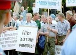 Более 5 тыс. организаций в России готовятся к сокращению персонала