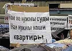 В России могут появиться свыше 150 тысяч семей пострадавших дольщиков