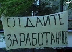 В Москве задолженность по зарплате выросла на 10% за месяц