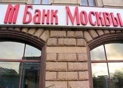 Банк Москвы сократит 10% своих сотрудников