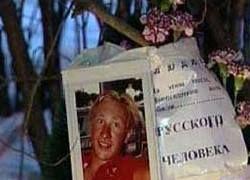 Убийцы олимпийского чемпиона Нелюбина приняли его за скинхеда?