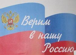 Вера в Россию не обоснована?
