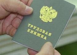 Единороссы намерены приравнять неполный рабочий день к увольнению