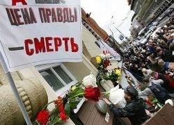 Предполагаемый убийца Политковской мог получить паспорт в ФСБ