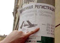 Россиянам разрешат прописываться на почте