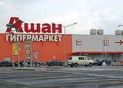"""В московских магазинах \""""Ашан\"""" запретили продажу крепкого алкоголя"""