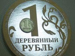 Американские эксперты прогнозируют обвал рубля