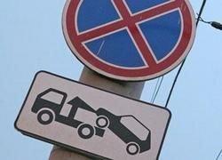 За эвакуацию автомобилей с нарушителей снова будут брать деньги