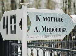 На могилах звезд зарабатывают до 4000 рублей в день